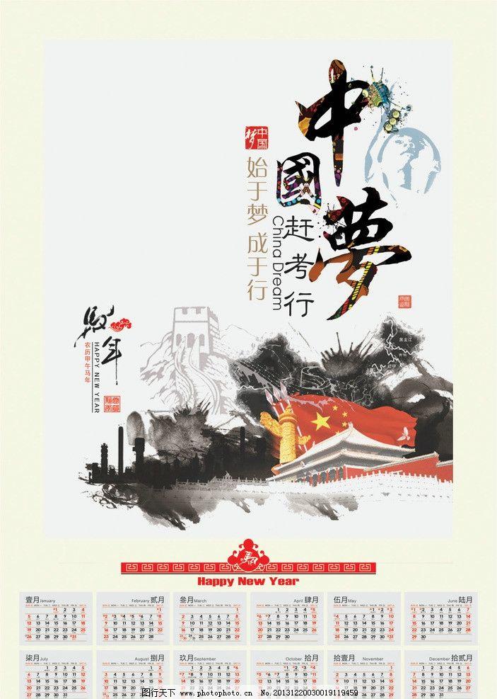 中国梦 2014 日历 马 马年