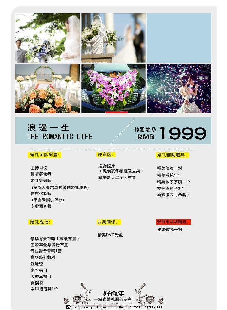 婚庆价目表 婚庆 价目表 婚庆彩页 影楼促销 dm宣传单 广告设计模板