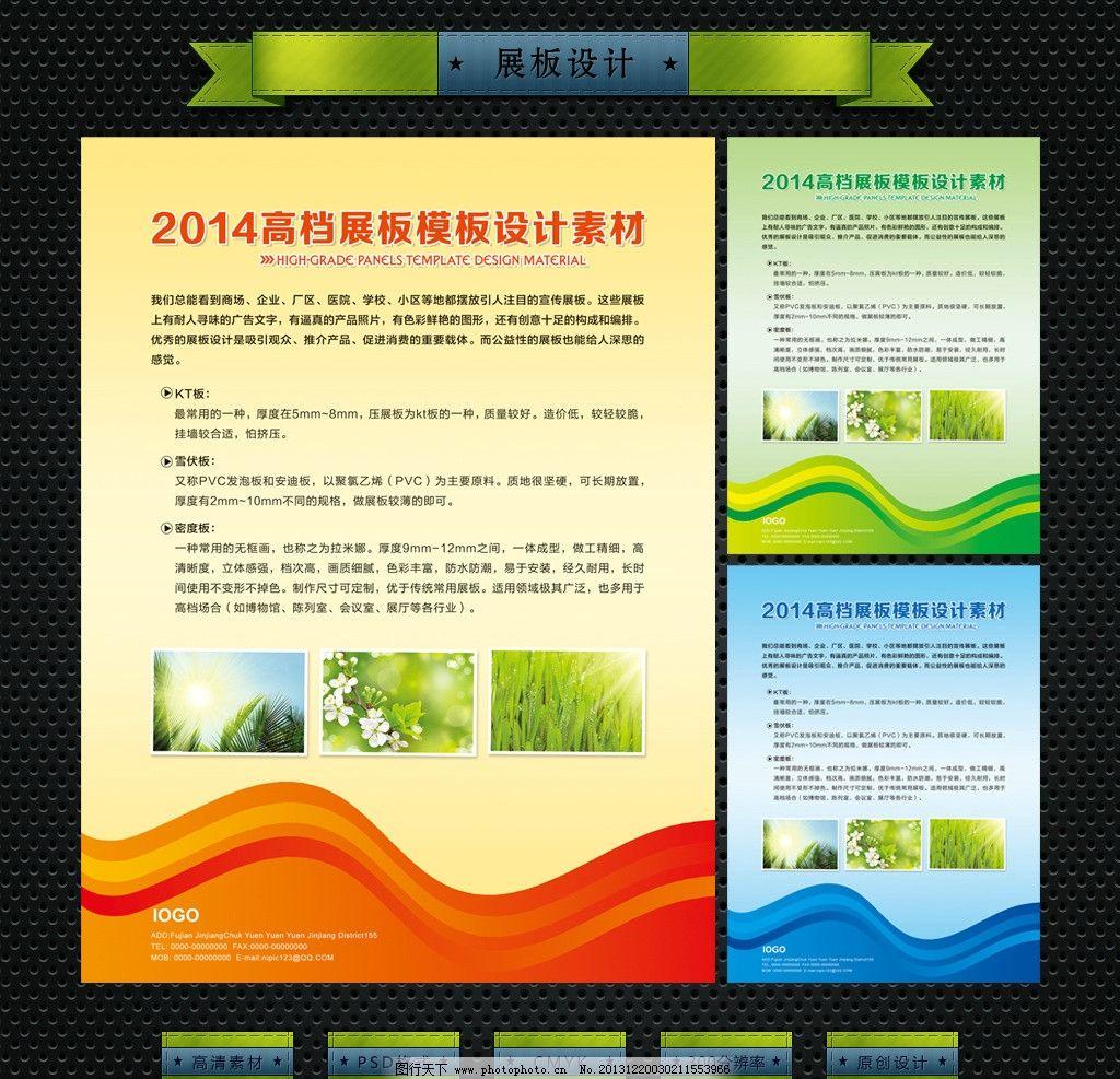 背景展板 展板模板 制度展板 橱窗 橱窗展板 宣传栏 宣传栏展板 企业