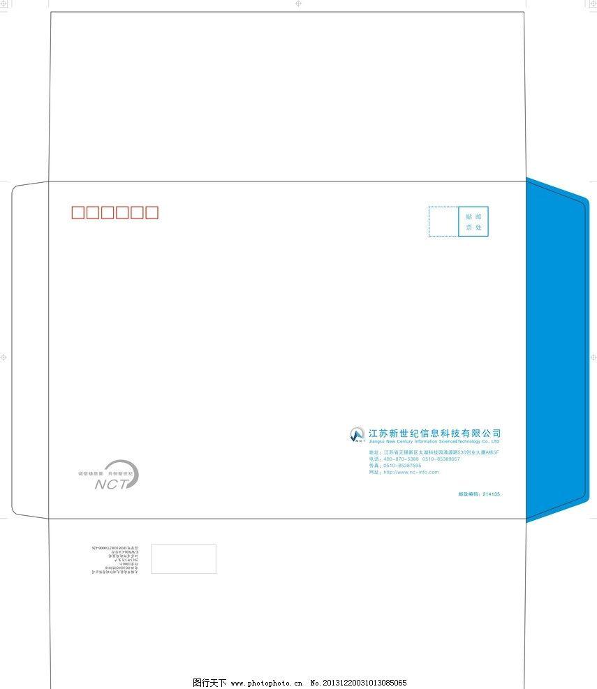 企业信封 蓝 尺寸 展开图 规格 科技 其他设计 广告设计 矢量 cdr