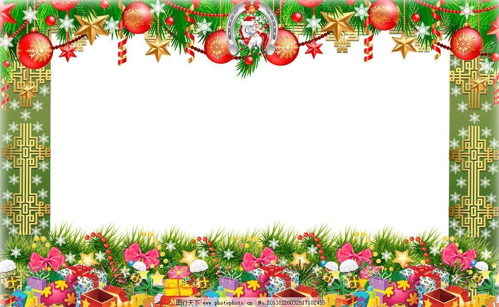 圣诞框架模板 圣诞背景素材下载 圣诞相册模板下载 节日素材 节日素材