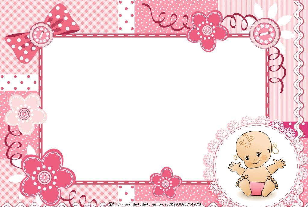 儿童相册模板图片_相框模板_影楼摄影_图行天下图库-形色边框图片 图片
