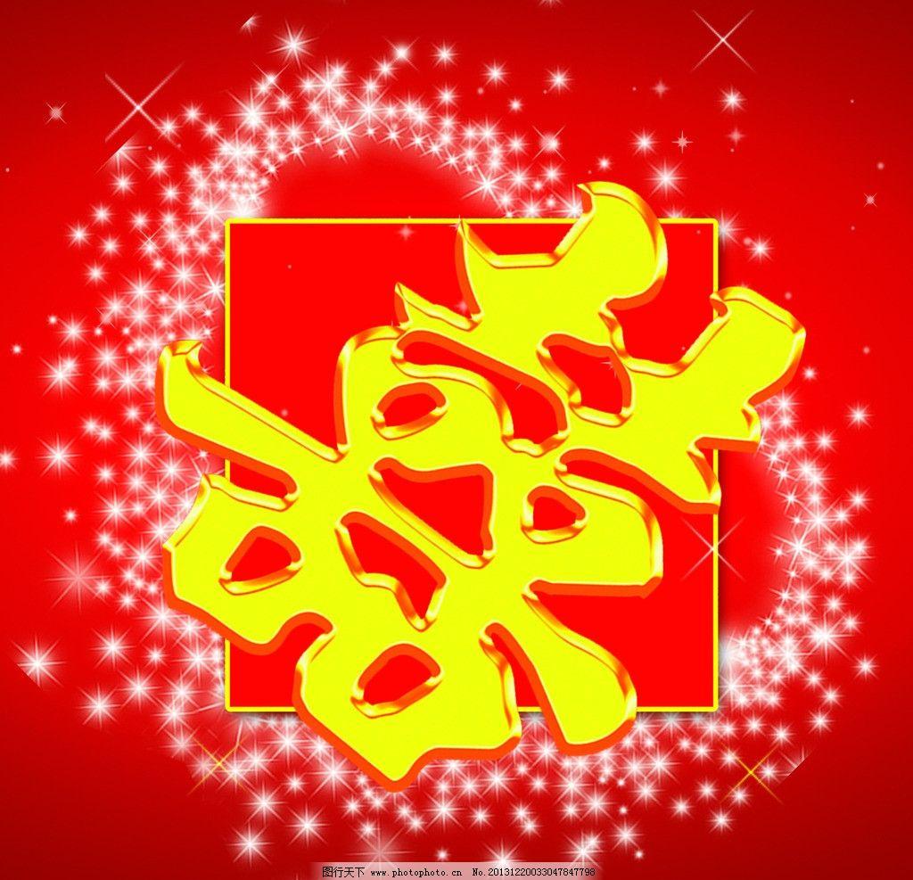 喜字 菱形 红色渐变 黄色 星星 源文件