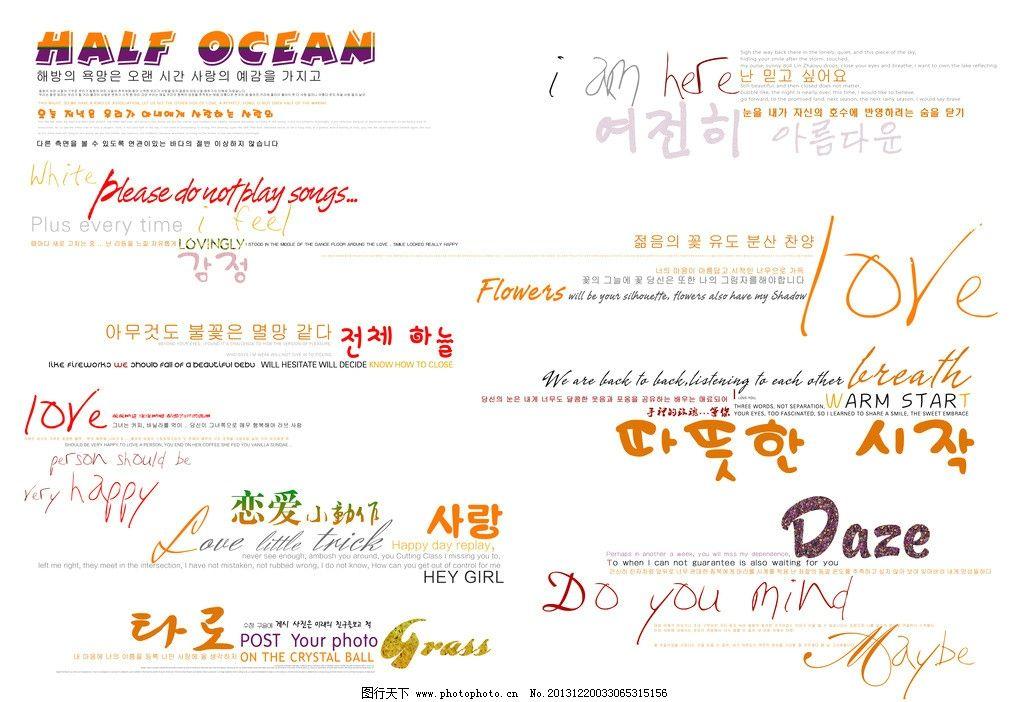 婚纱韩国字体