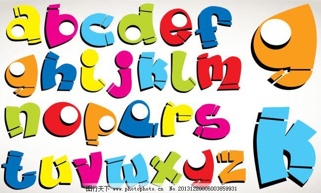 俏皮可爱卡通风格英文字母矢量素材 缤纷色彩 创意字母 创意字体