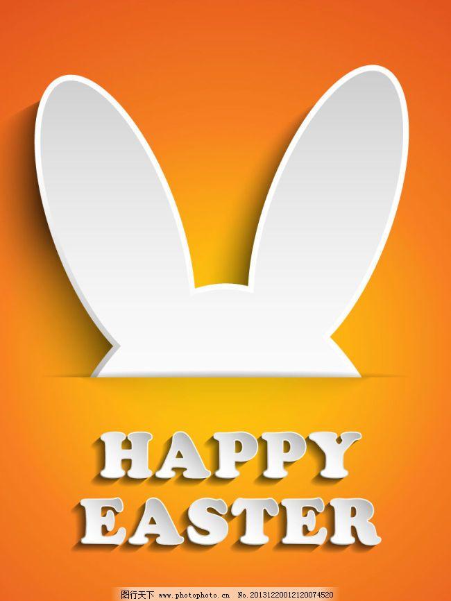 白兔 创意 耳朵 复活节 剪纸 矢量图 兔子 剪纸 兔子 耳朵 白兔 复活