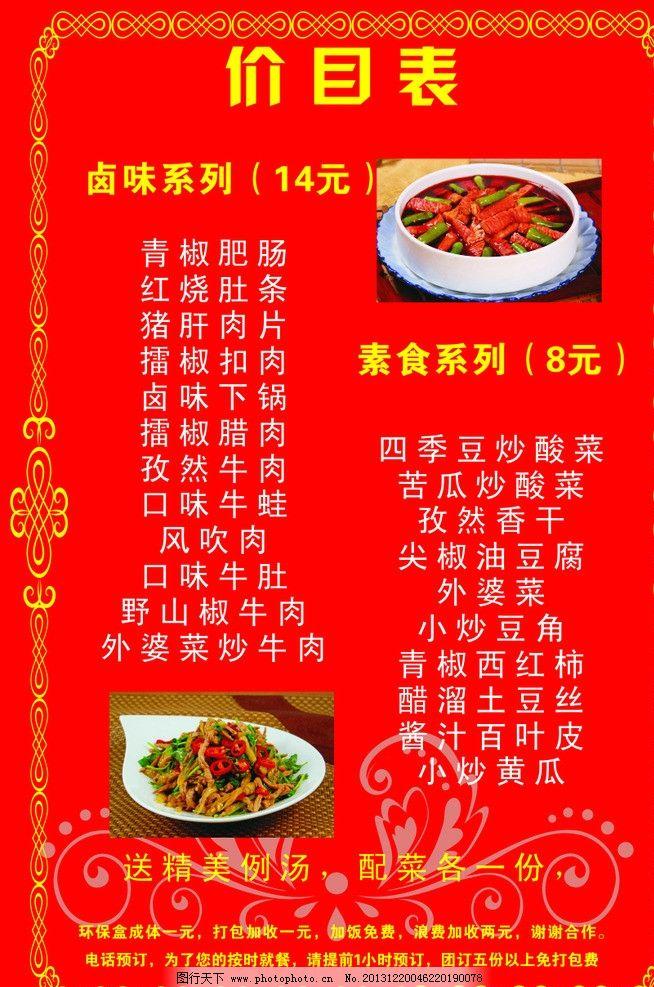 菜谱 价目表 花边 红色背景 背景 花纹 餐饮美食 生活百科 矢量 cdr
