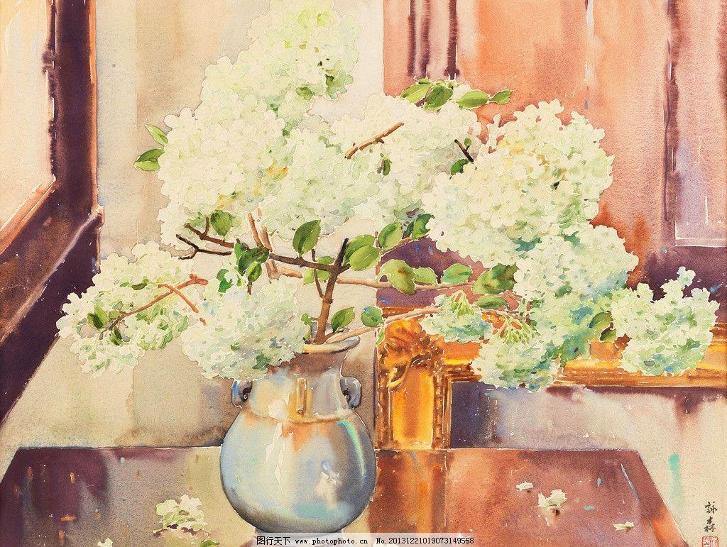 花卉 李咏森 水彩 静物 写生 静物写生 水彩画 中国画 绘画书法 文化