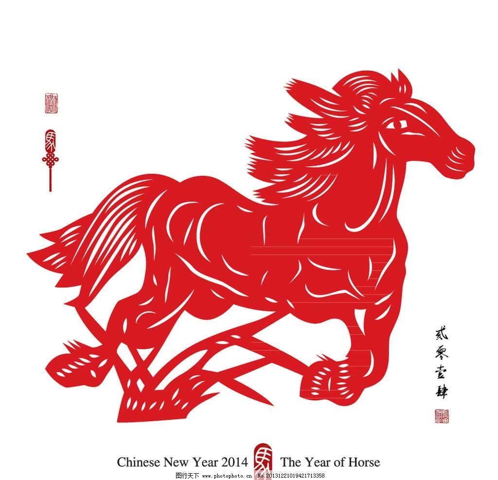 春节快乐的剪纸步骤图片