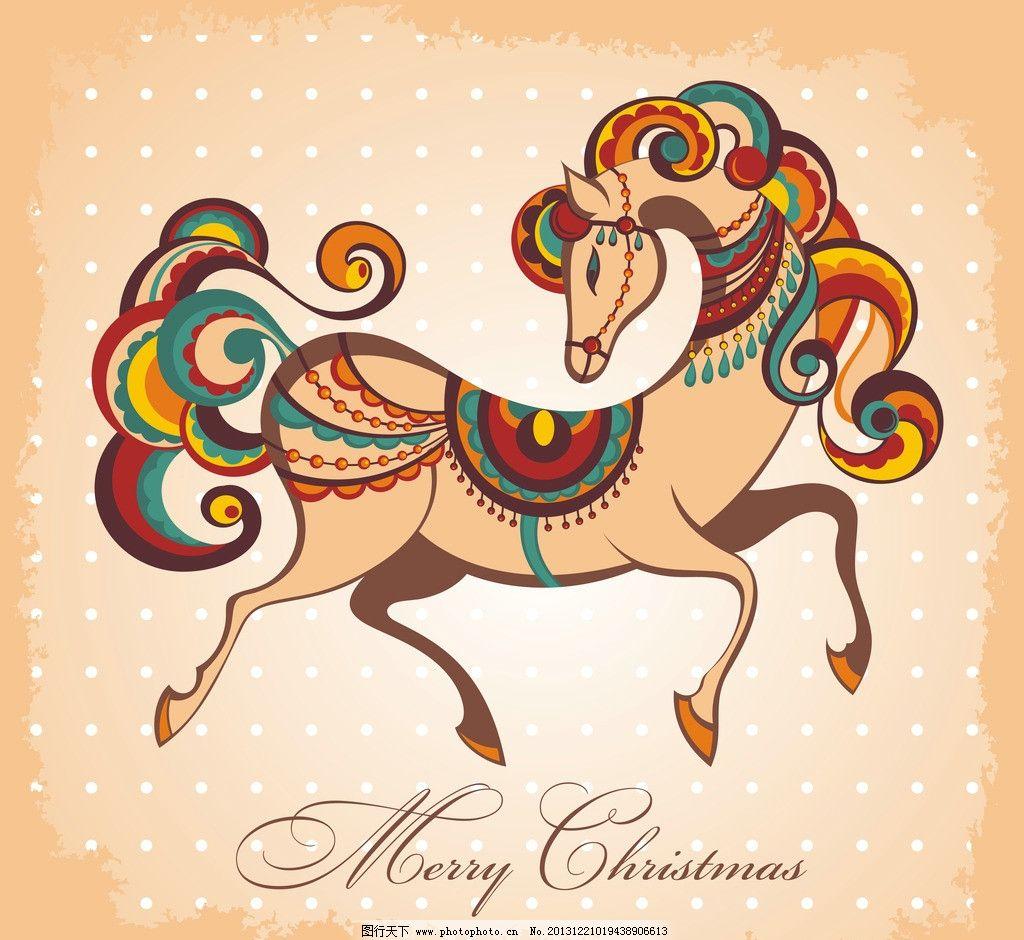 马年素材 卡通马 骏马 马匹 马 2014新年 马年背景 卡通 可爱 手绘