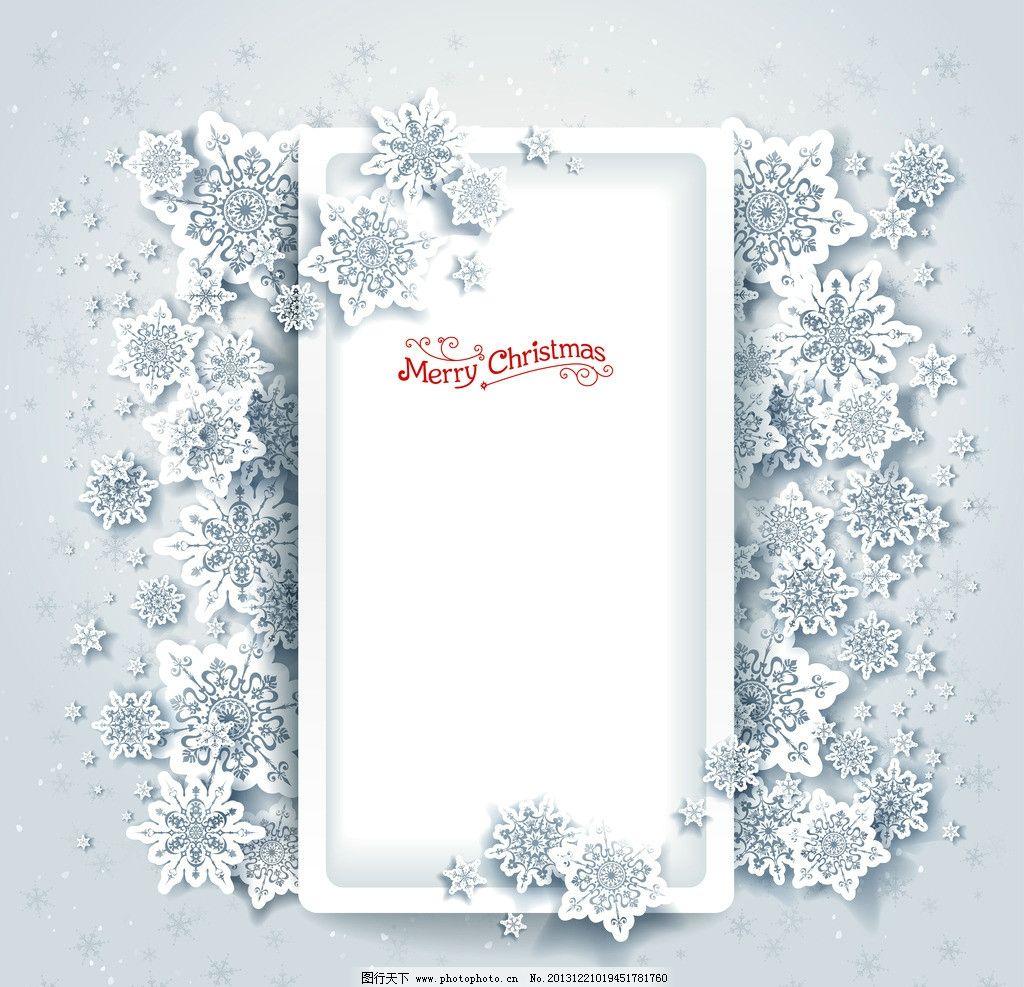 雪花 花纹 冬季 白色雪花 雪花图案 手绘 背景 梦幻冬天背景