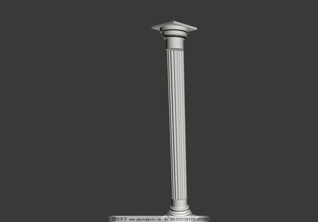 罗马柱模型 罗马柱 柱子 柱子模型 欧式柱子 欧式柱子模型 效果图3d