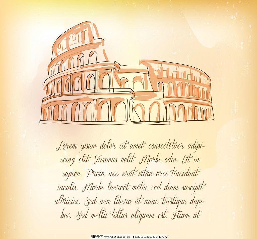 建筑设计  手绘建筑 手绘 建筑 罗马斗兽场背景 旅游胜地 世界名胜