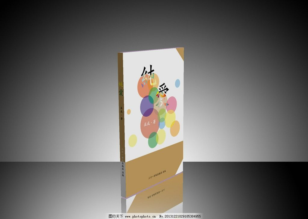 精装书封 书 书籍 精装书 书封 包装设计 广告设计模板 源文件 300dpi
