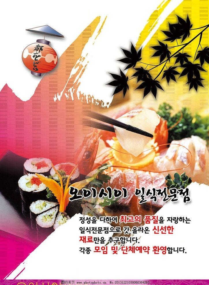 折页 韩国 韩文 字体 艺术字 网页 网站 首页 设计 背景 可爱 美食