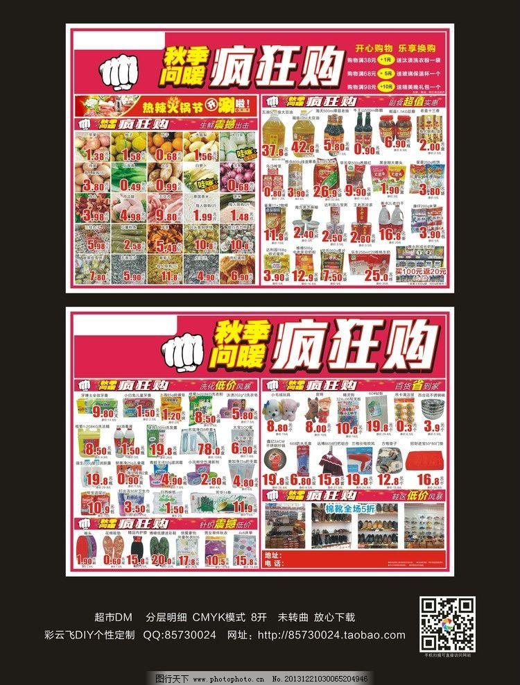 超市 拳头 秋季问暖疯狂购 火锅节 cmyk 矢量 未转曲 广告设计 海报图片