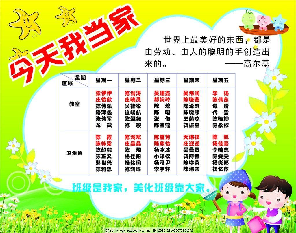 小学值日表_值日表图片_海报设计_广告设计_图行天下图库