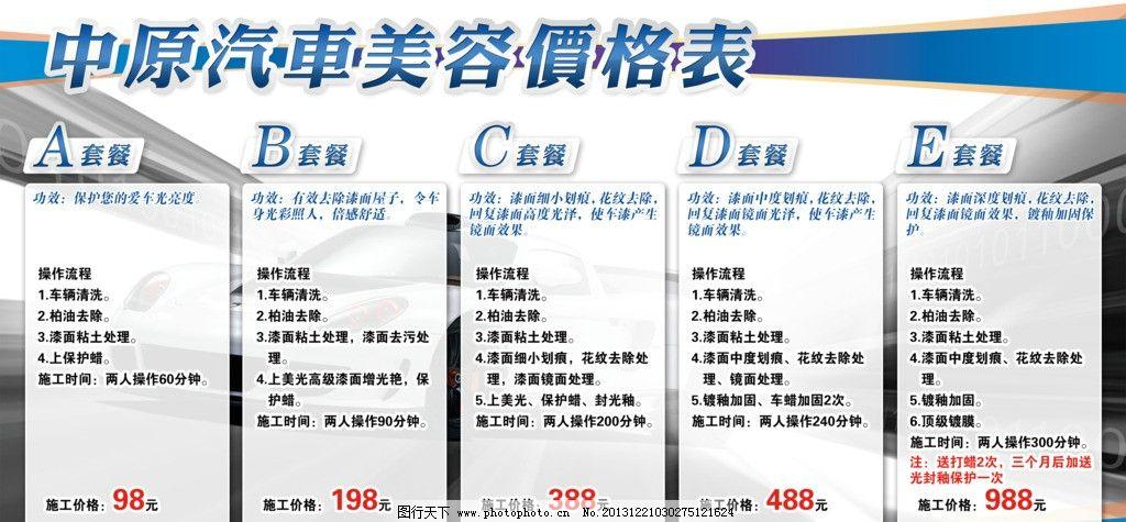 汽车美容价格表 美容店 洗车 套餐 广告设计模板 源文件