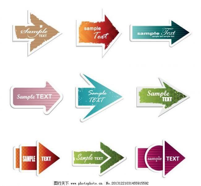 logo 标签 标签主题 标识标志图标 标志 步骤 超市 潮流 分类 箭头