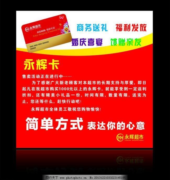 永辉超市积分卡�z*_永辉超市 购物卡 广告设计 提货卡 温馨提示 永辉超市矢量素材