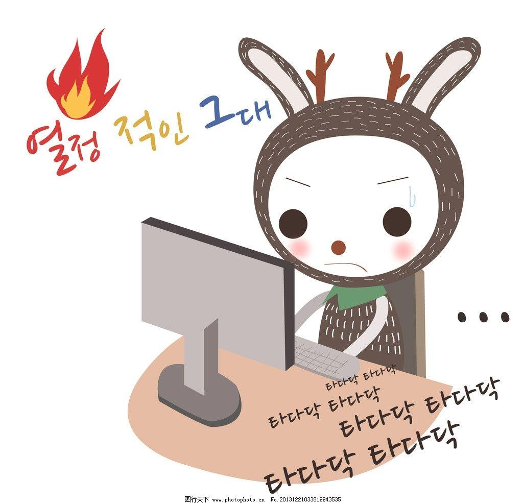 玩电脑 计算机 生气 发怒 小兔子 小白兔 卡通儿童 卡通小孩 插画