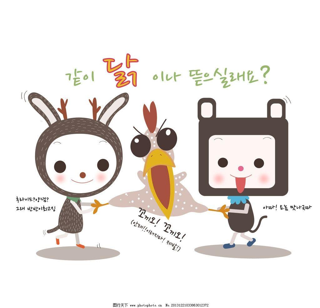 抢鸡腿的卡通兔子 小鸡 鸡腿 鸡肉 小兔子 小白兔 插画 水墨 水彩