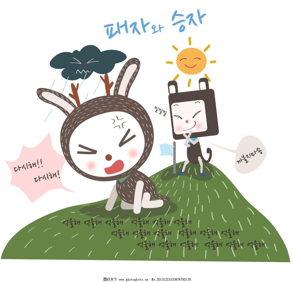 比赛跑步的卡通兔子图片