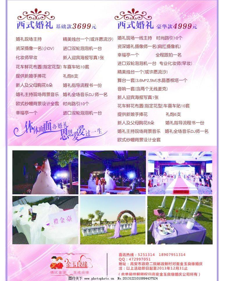 婚庆公司宣传单模板下载
