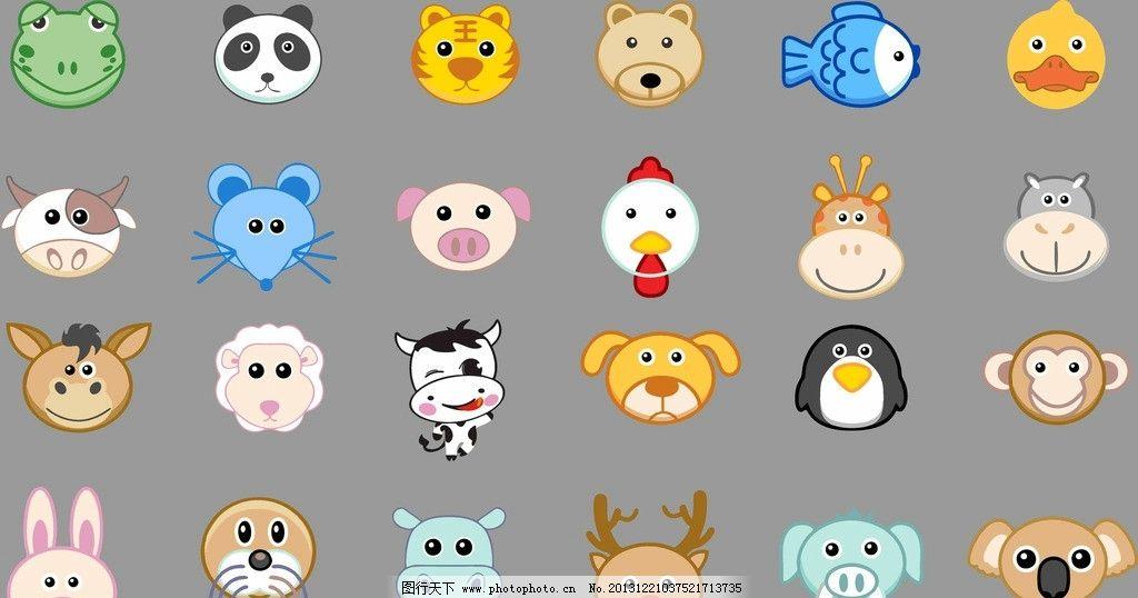 卡通动物头像 可爱 青蛙 猫咪 小狗 鱼 鸭子 老虎 熊 河马