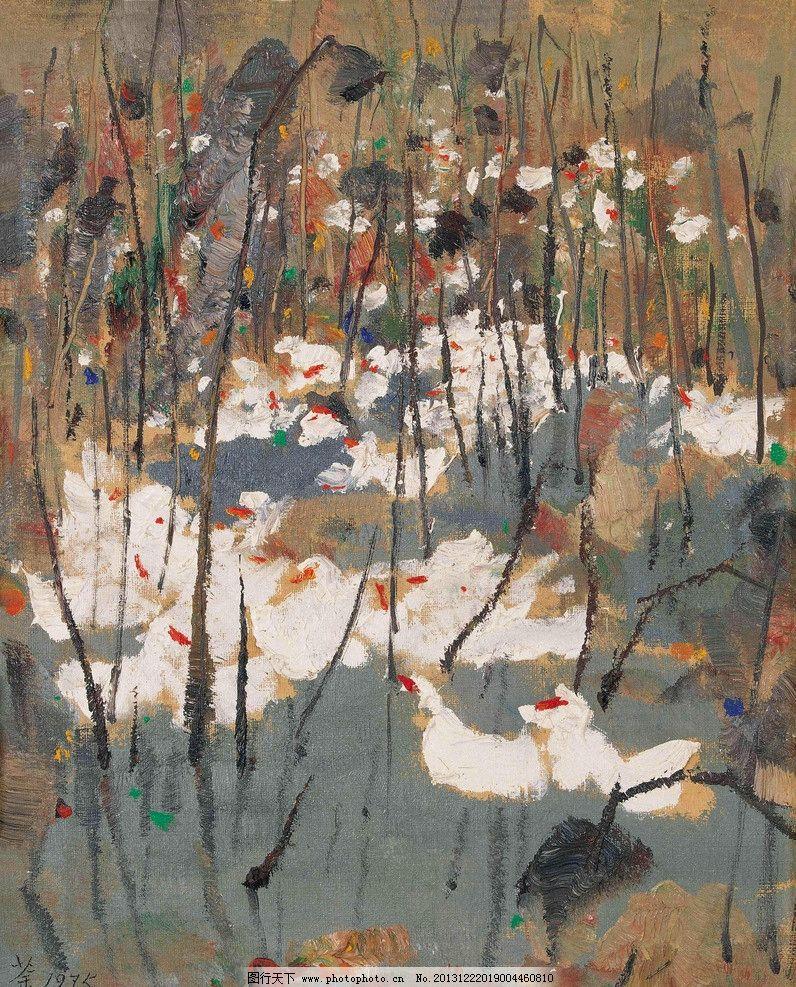 油画 鸭子 群鸭 风景油画 当代画家 绘画书法 文化艺术 油画吴冠中图片