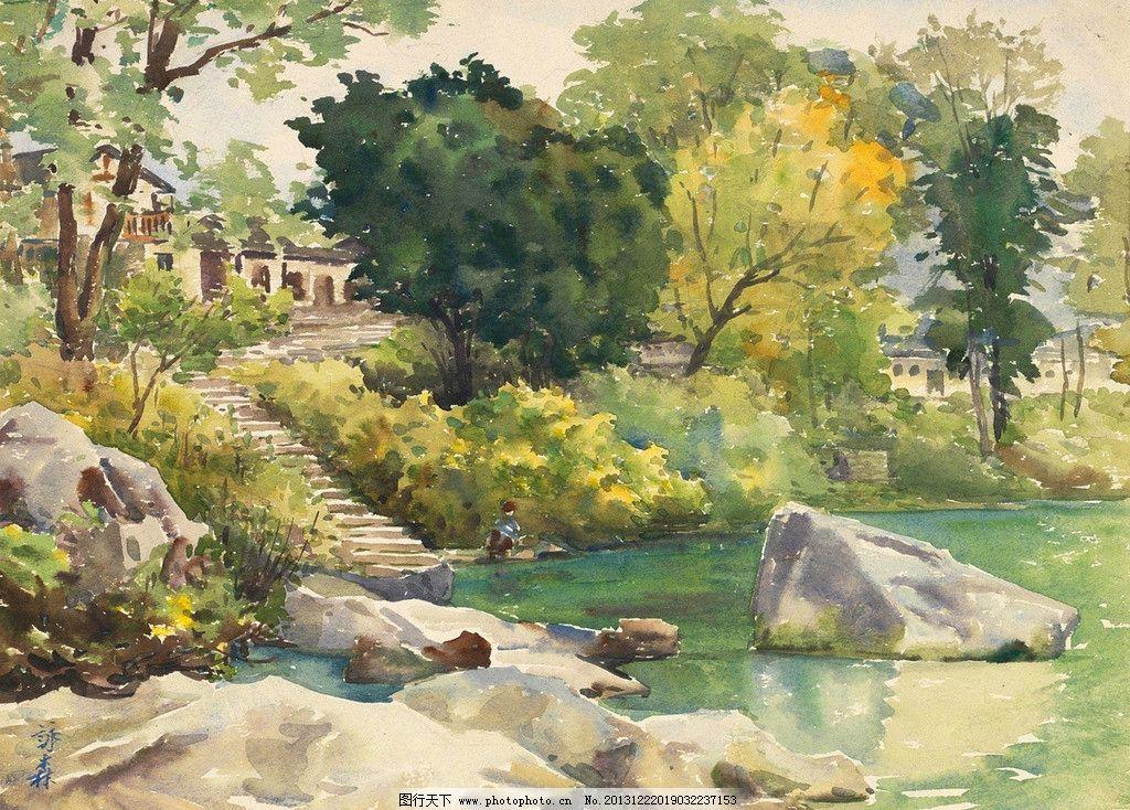 风景水彩 李咏森 水彩 水边 小河 民居 乡下 风景 风景写生 水彩画