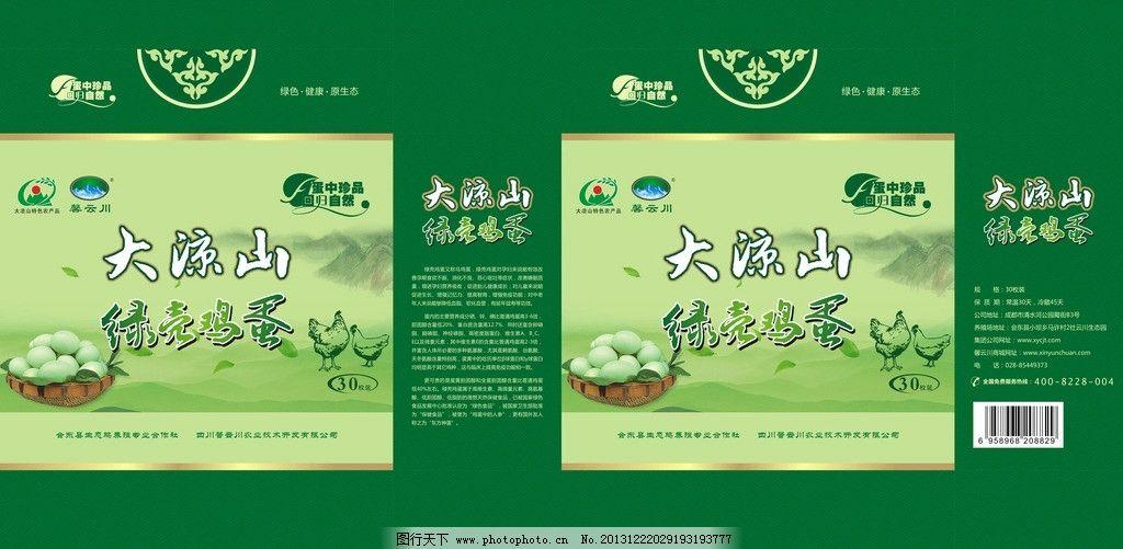 绿壳鸡蛋图片_包装设计_广告设计_图行天下图库