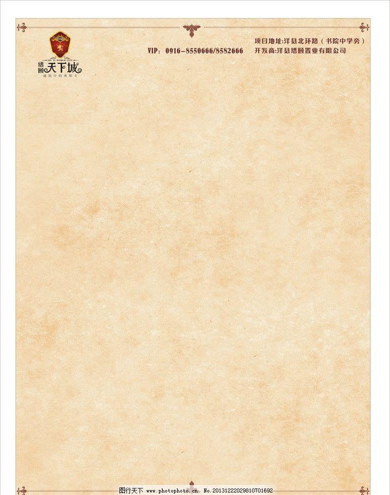vi 欧式 花纹 房地产 西班牙 牛皮纸 花边 线条 vi设计 广告设计 矢量