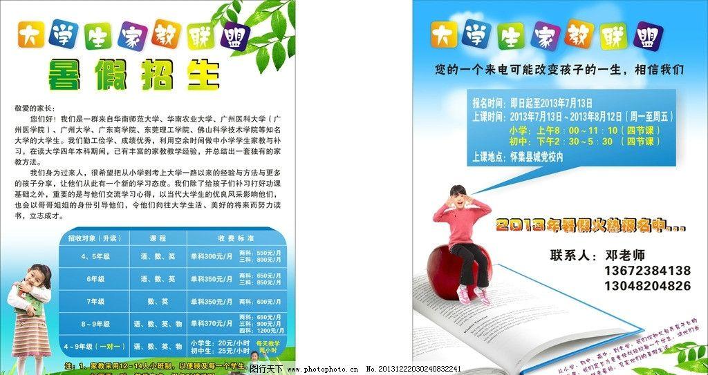 家教宣传单张 大学生家教 读书单张 绿叶 书本 学生 蓝天白云 海报 dm图片