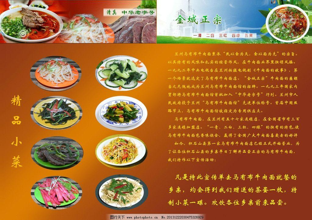 马有布牛肉面 牛肉面 兰州拉面 宣传单 菜单菜谱 广告设计模板 源文件