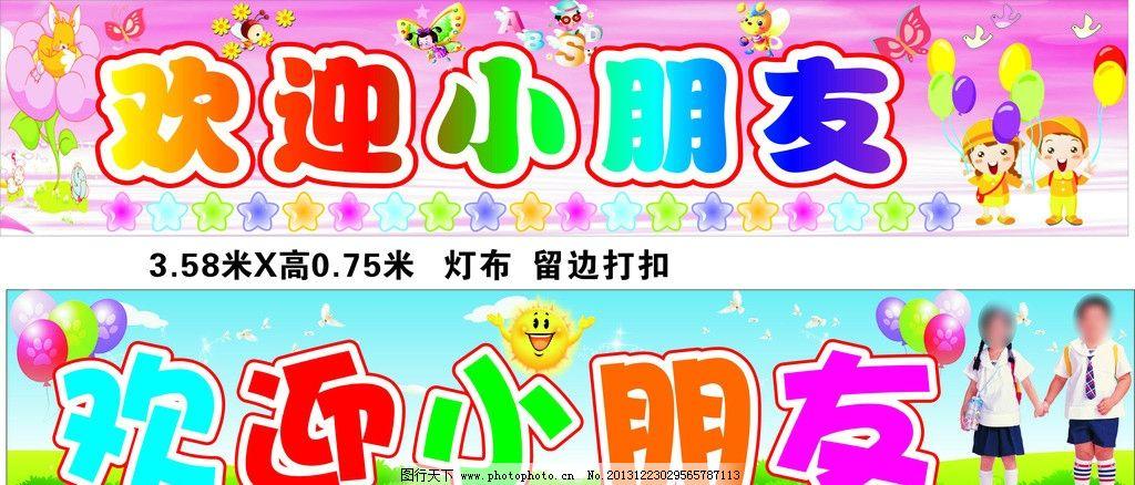 欢迎小朋友 幼儿园 卡通 欢迎 小朋友友 手牵手 广告设计 矢量 cdr