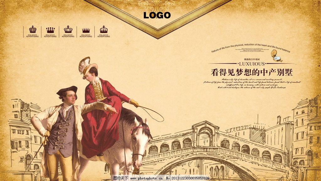 房地产 油画人物 古代贵族 素描城市 欧式建筑 牛皮纸纹 海报设计