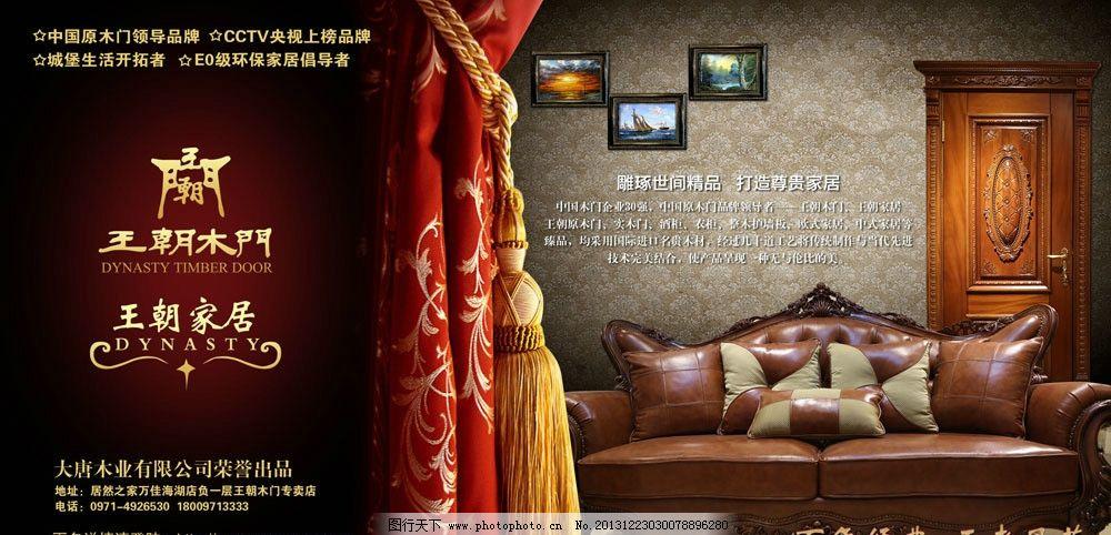 王朝木门 王朝家居 窗帘 沙发 木门 欧式家居 海报设计 广告设计模板