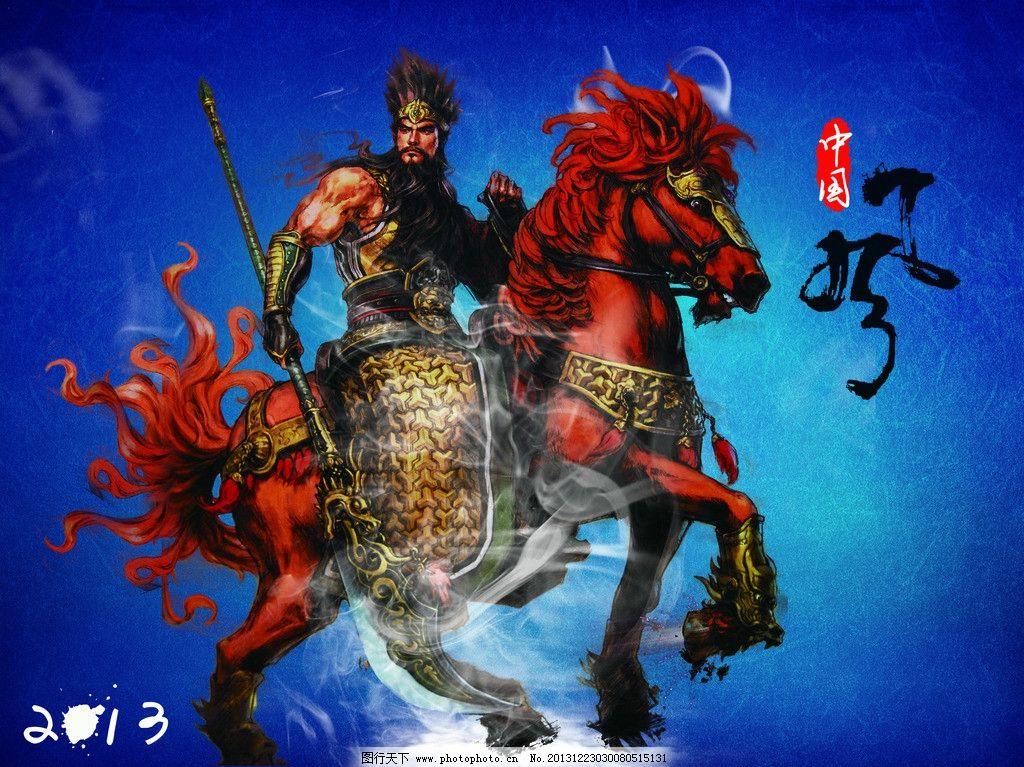 中国风 人物系列 人物系列模板下载 关羽 大刀 烟雾 马 关二爷 海报