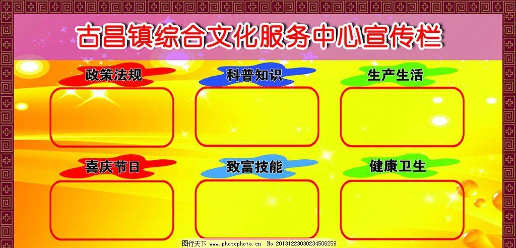 综合文化站宣传栏图片_展板模板_广告设计_图行天下