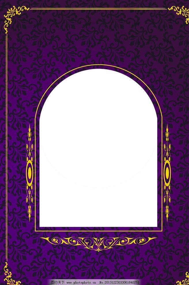 婚礼背景 紫色背景 金边 暗纹 花边 花纹 psd分层素材 源文件 100dpi