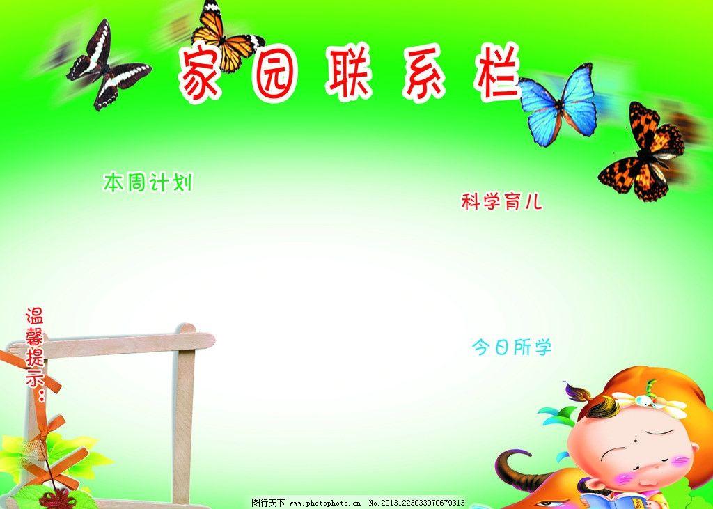 其他  家园联系篇 家园联系联系栏 幼儿园制度 学校制度 蝴蝶 艺术框