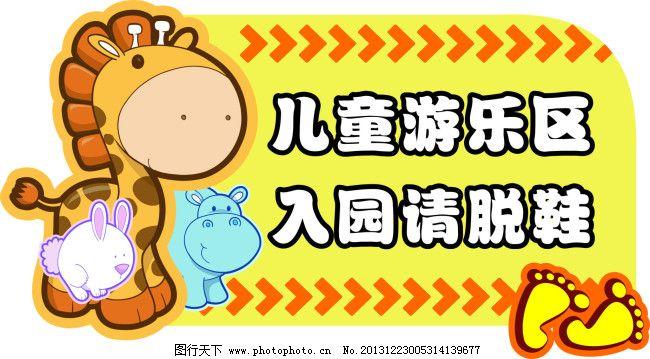 卡通儿童区免费下载 斑马 卡通动物 小脚印 小脚印 斑马 卡通动物