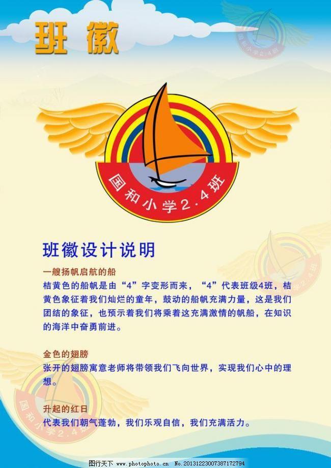 100dpi psd 班徽 标识 彩虹 翅膀 帆船 广告设计模板 蓝色 说明 班徽