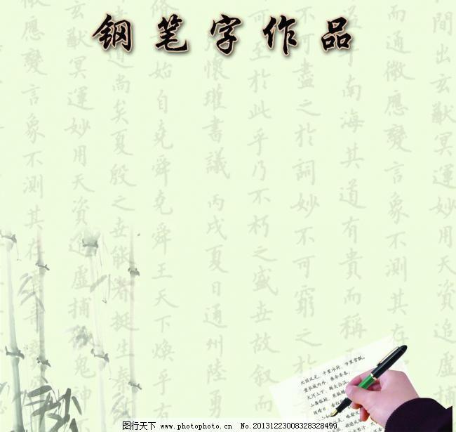 72dpi psd 钢笔字 广告设计模板 设计 源文件 展板 展板模板 展览