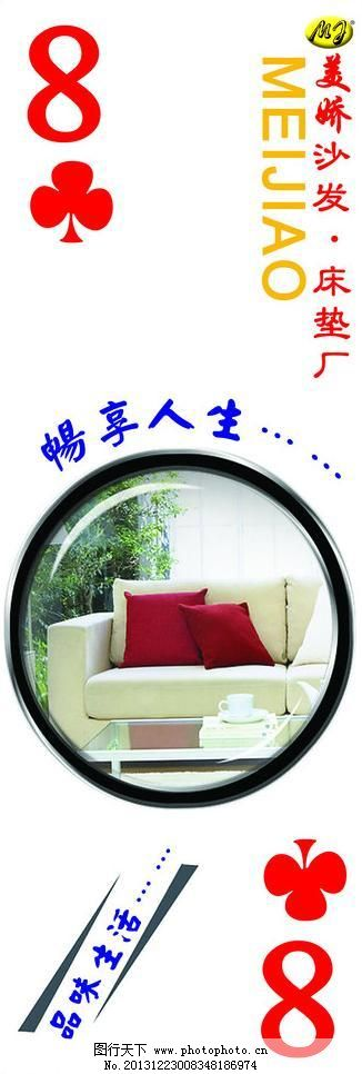 沙发创意展板