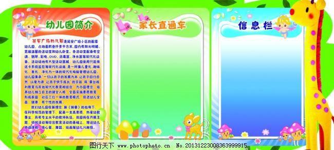幼儿园展板 幼儿园展板图片免费下载 长颈鹿 广告设计模板 家长