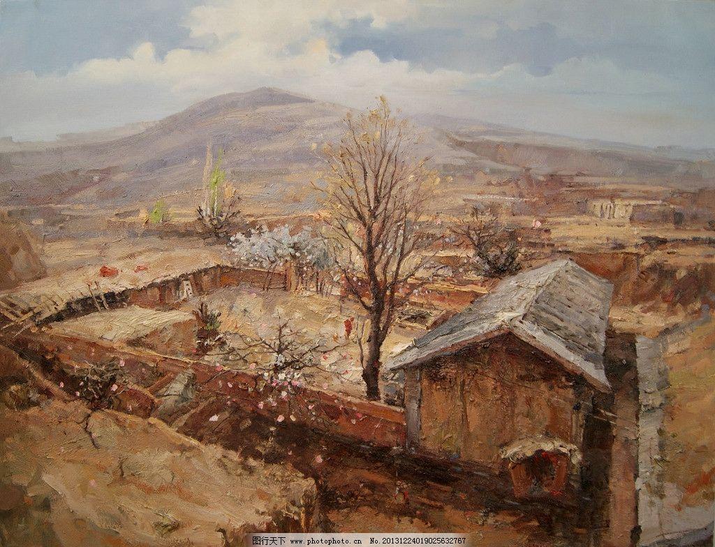 西北風景 美術 油畫 風景 西北 山村 房屋 農家 院子 花木 樹木 山嶺