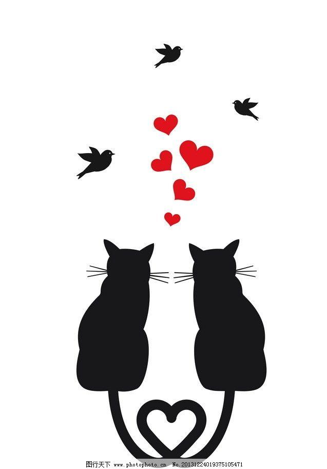 黑猫情侣 黑猫 情侣 情人 爱心 猫咪 飞鸟 小鸟 情人节 爱情 手绘