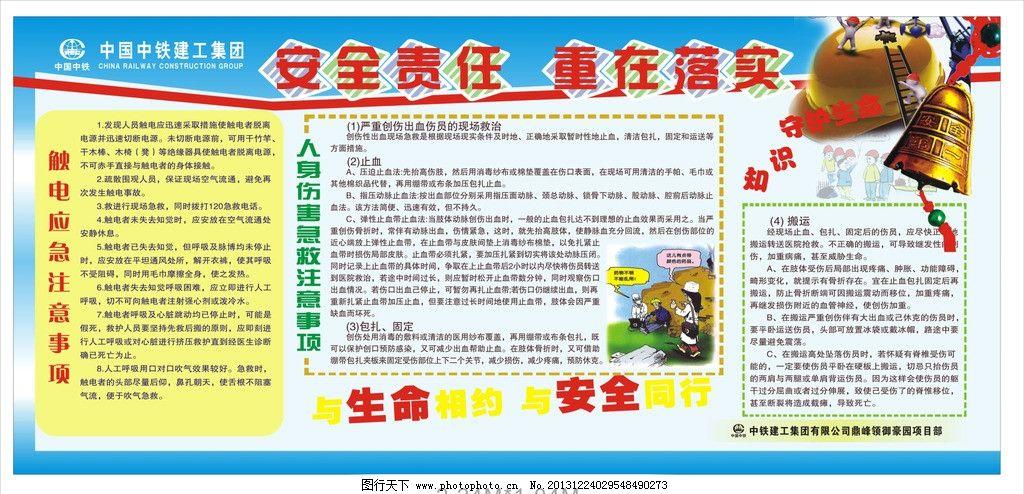 工地安全展板图片_设计案例_广告设计_图行天下图库